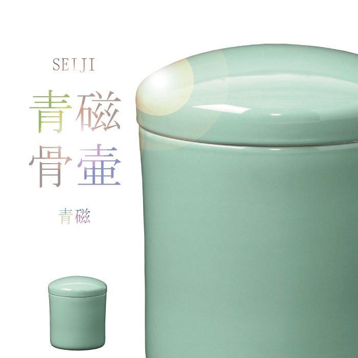 青磁|青磁の骨壷(骨壺)