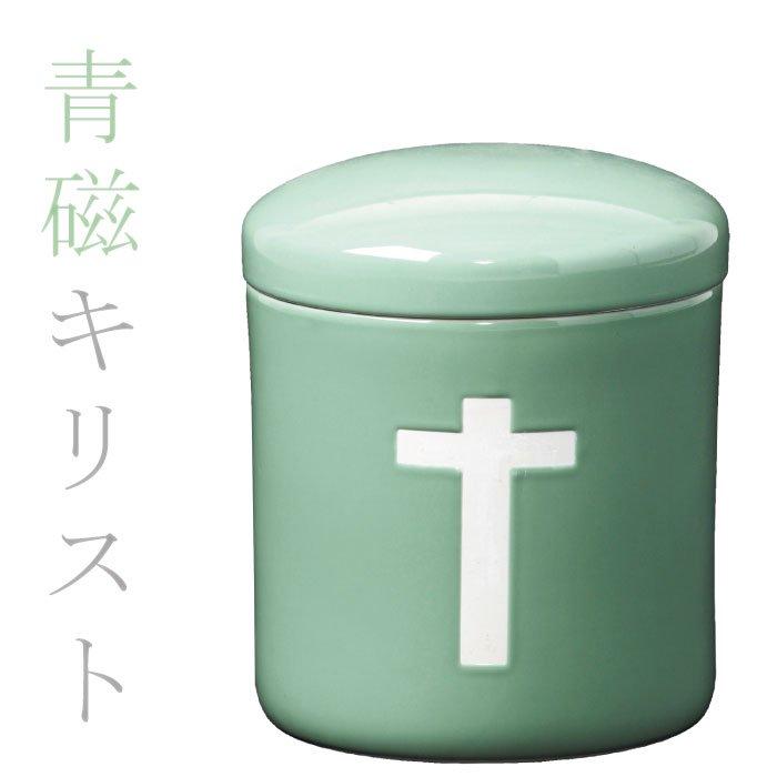 青磁キリスト|キリスト教の骨壷(骨壺)