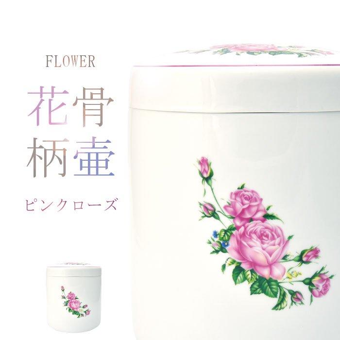 ピンクローズ 花の骨壷(骨壺)