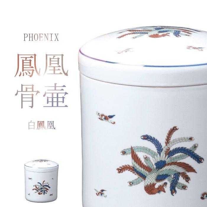 白鳳凰|鳳凰の骨壷(骨壺)