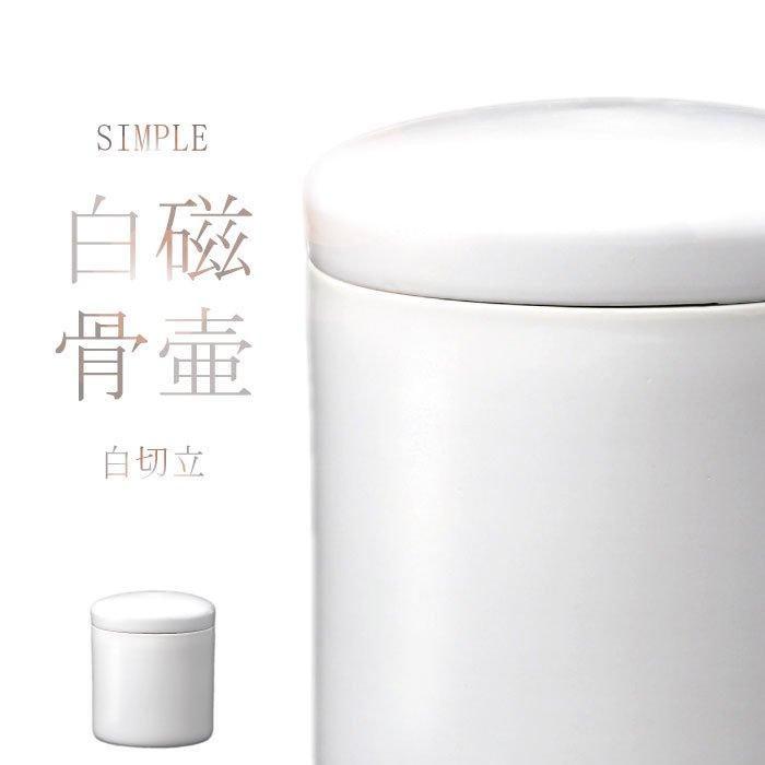 白切立|シンプルな骨壷(骨壺)
