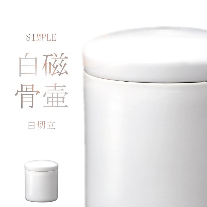 白切立 シンプルな骨壷(骨壺)