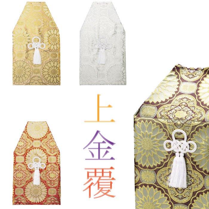 上金覆|骨覆(骨壷カバー)