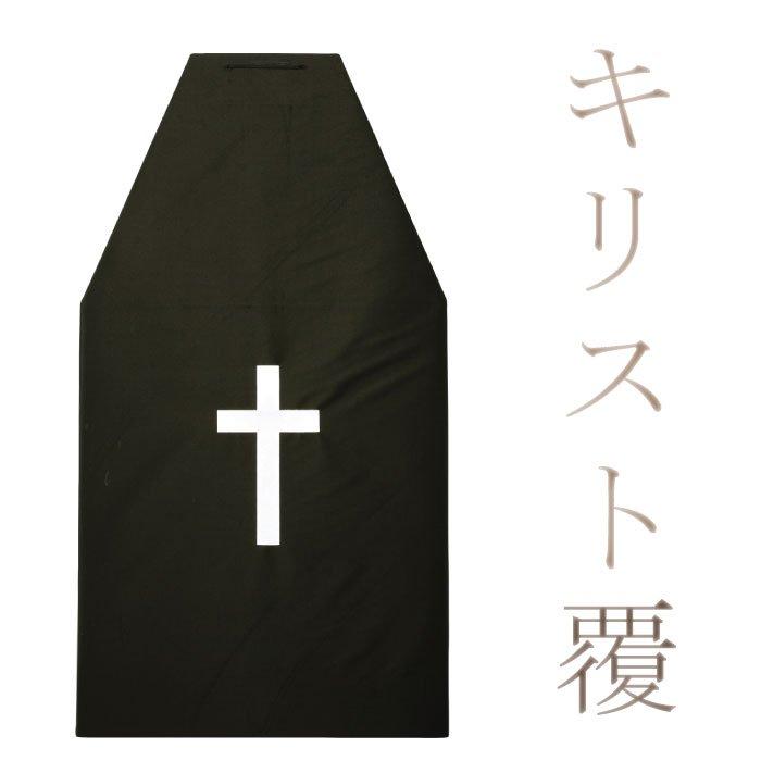 キリスト覆 骨覆(骨壷カバー)
