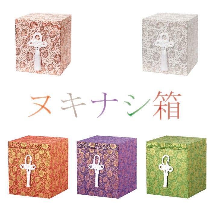 上金張箱(ヌキナシ箱) 骨箱(骨壷カバー)