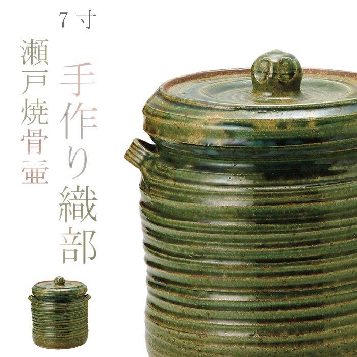 手作り織部 - 7寸 瀬戸焼の骨壷(骨壺)