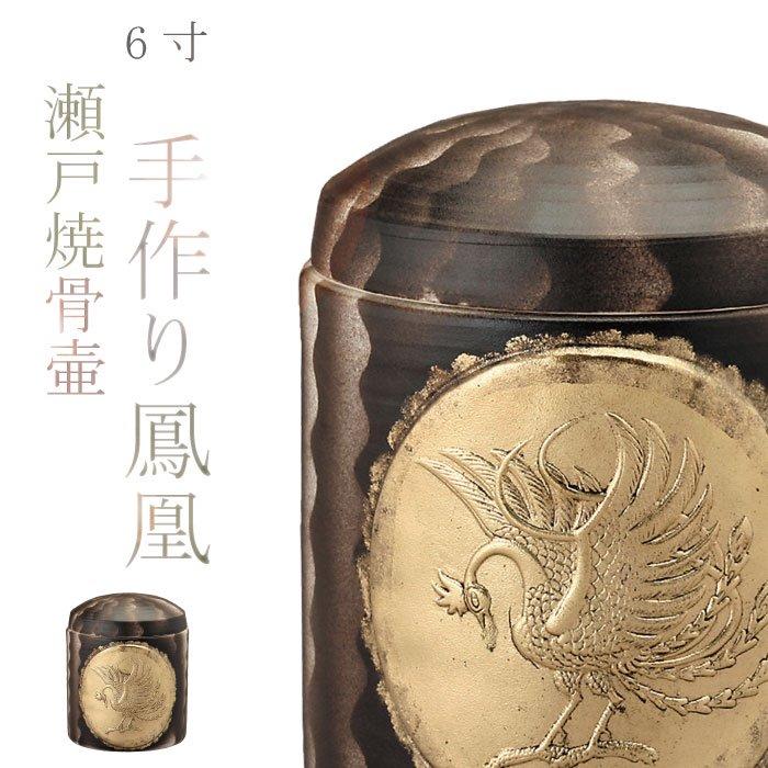 手作り鳳凰 - 6寸|瀬戸焼の骨壷(骨壺)