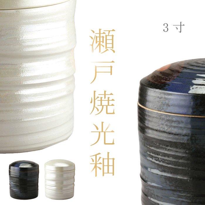 手作り黒青流 - 3寸 瀬戸焼の骨壷(骨壺)