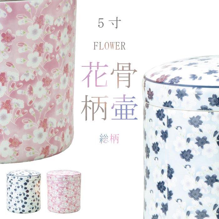 総柄骨壷 - 5寸|花の骨壷(骨壺)