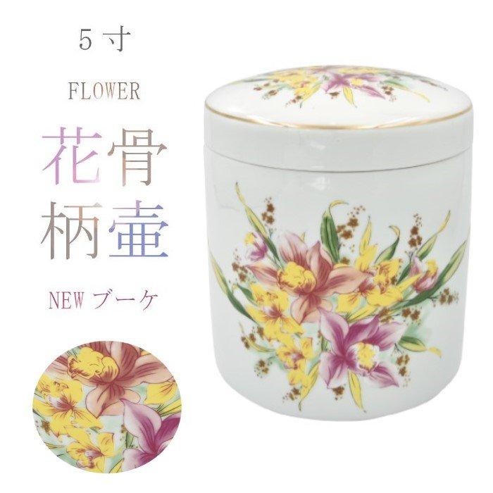 ニューブーケ - 5寸 花の骨壷(骨壺)