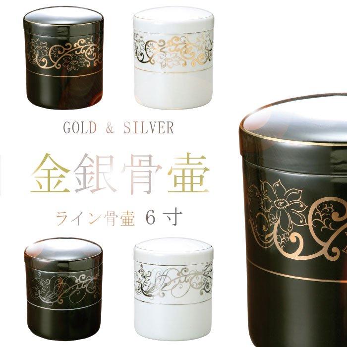 ライン - 6寸|黒・銀・金の骨壷(骨壺)
