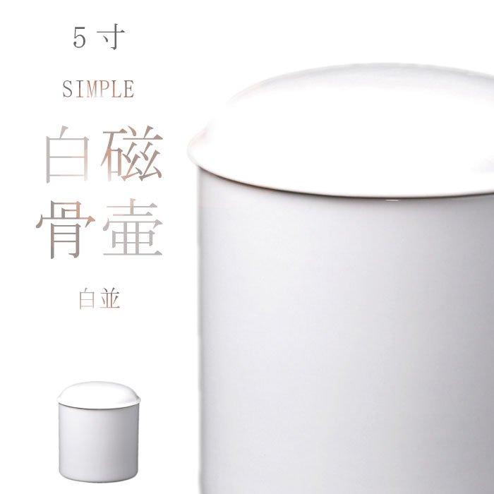 白並 - 5寸|シンプルな骨壷(骨壺)