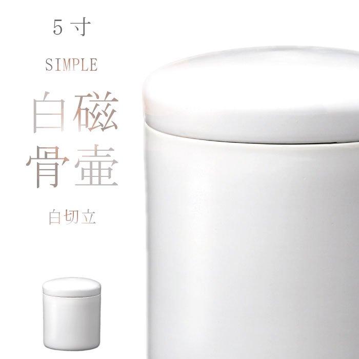 白切立 - 5寸|シンプルな骨壷(骨壺)