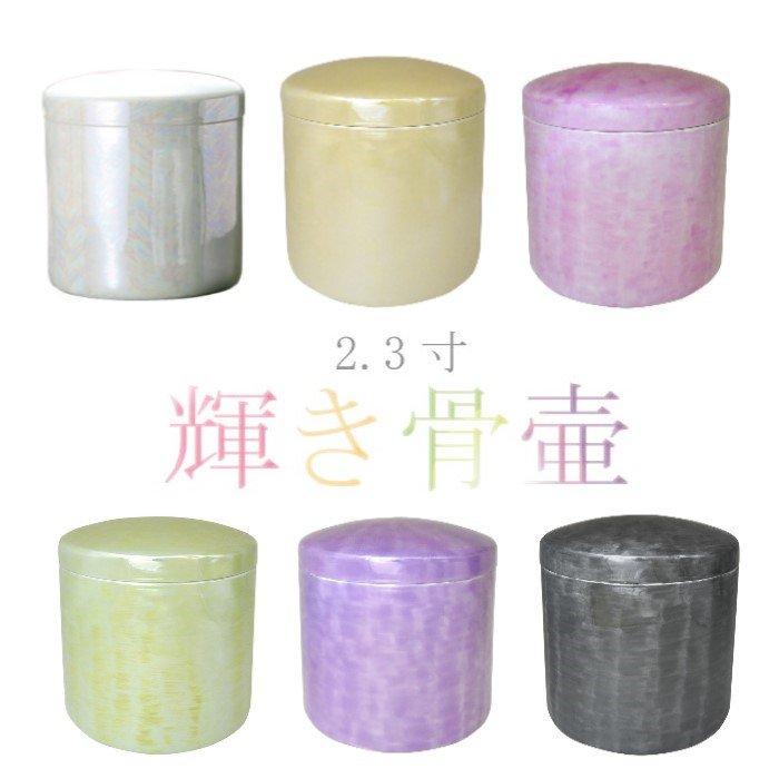 パール - 2.3寸 輝き骨壷(骨壺)