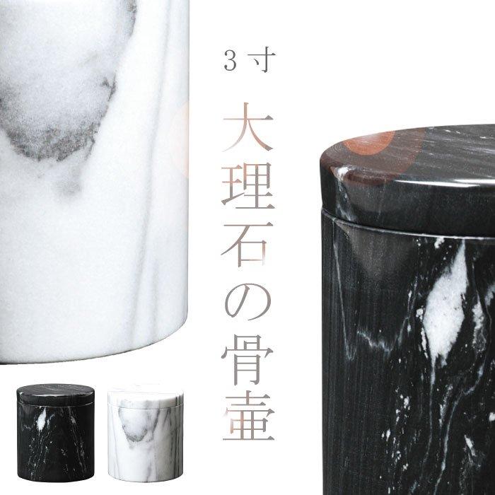 大理石 - 3寸 大理石の骨壷(骨壺)