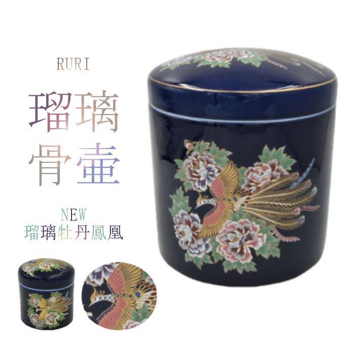 NEW瑠璃牡丹鳳凰 - 3寸|瑠璃の骨壷(骨壺)