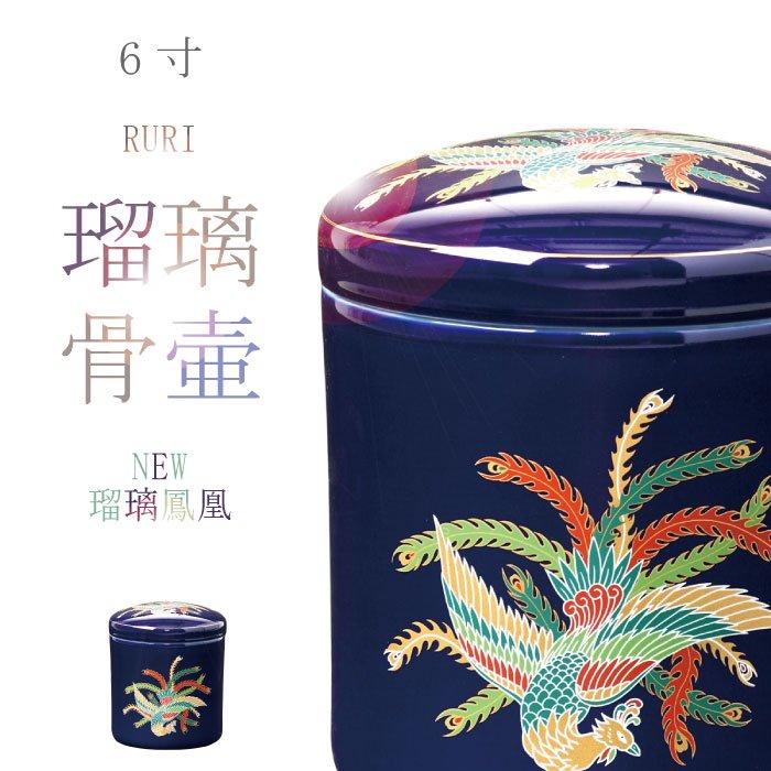 NEW瑠璃鳳凰 - 6寸 瑠璃の骨壷(骨壺)