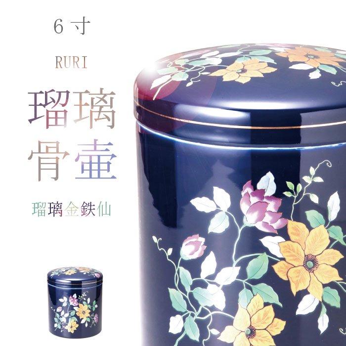瑠璃金鉄仙 - 6寸|瑠璃の骨壷(骨壺)