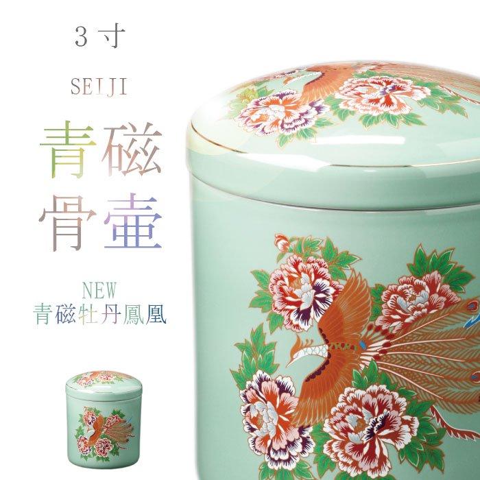 NEW青磁牡丹鳳凰 - 3寸|青磁の骨壷(骨壺)