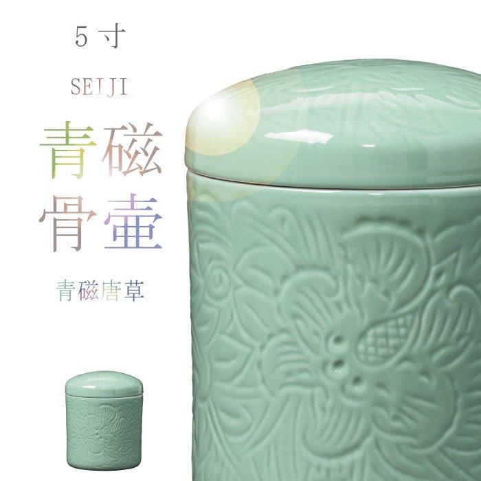 青磁唐草 - 5寸|青磁の骨壷(骨壺)
