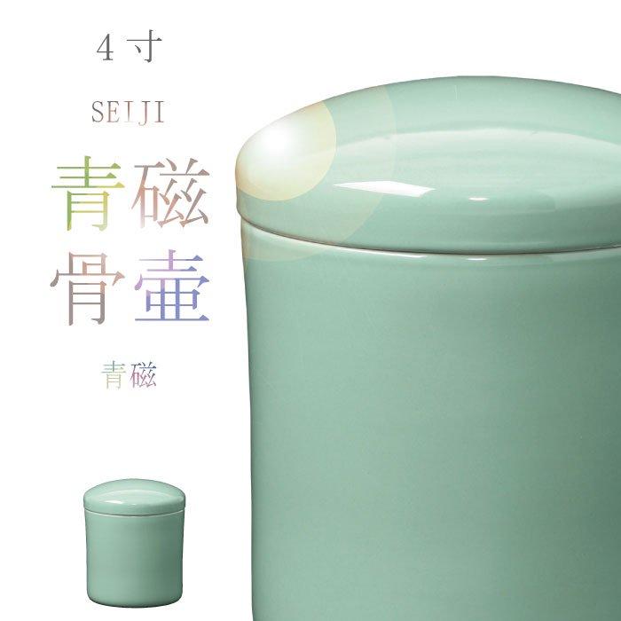 青磁 - 4寸 青磁の骨壷(骨壺)