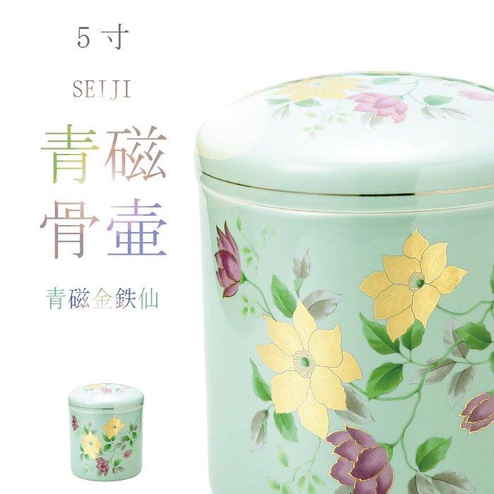 青磁金鉄仙 - 5寸 青磁の骨壷(骨壺)