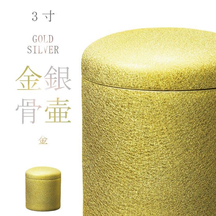 金骨壷 - 3寸 黒・銀・金の骨壷(骨壺)