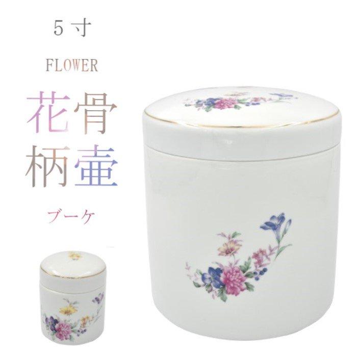 ブーケ - 5寸 花の骨壷(骨壺)