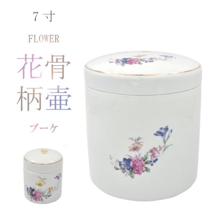 ブーケ - 7寸|花の骨壷(骨壺)