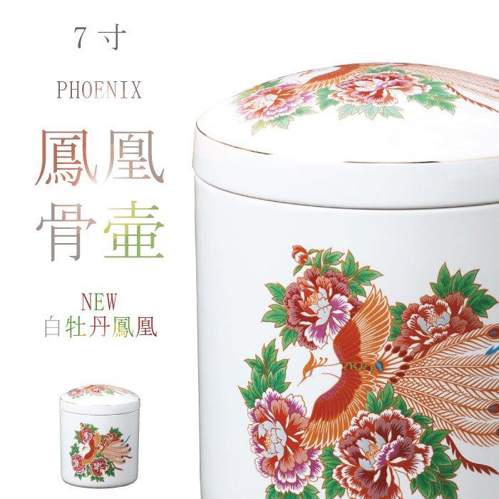 NEW白牡丹鳳凰 - 7寸 鳳凰の骨壷(骨壺)