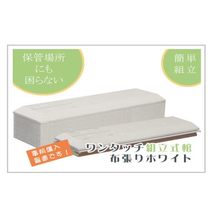 ワンタッチ組立式棺(棺桶) - 布張りホワイト