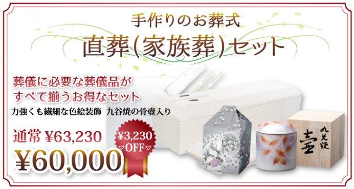 直葬(家族葬)セット 60000円コース