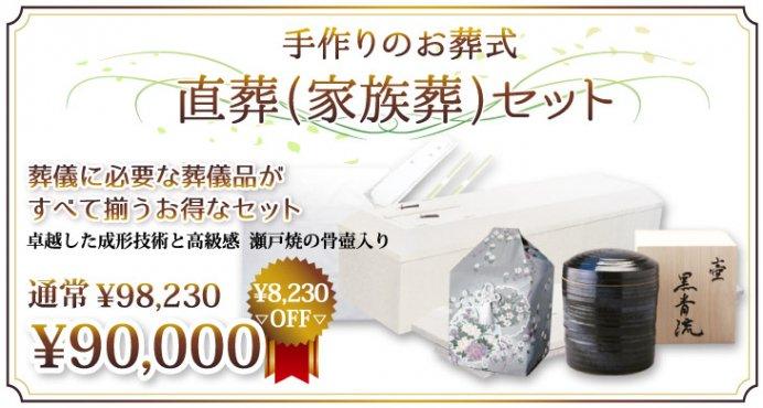 直葬(家族葬)セット 90000円コース