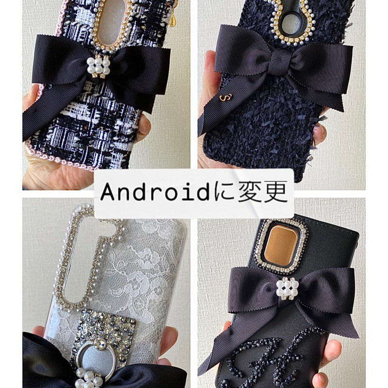 Androidに変更
