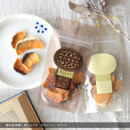 堀内果実園 柿ショコラ