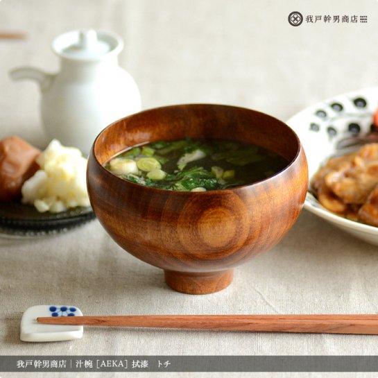 我戸幹男商店[AEKA(あえか)]汁椀〈拭漆〉(トチ)