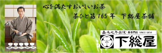 【下総屋】静岡産深蒸し茶、新茶、母の日、仏事。お茶、ギフト、護健茶(健康茶)通販、送料無料