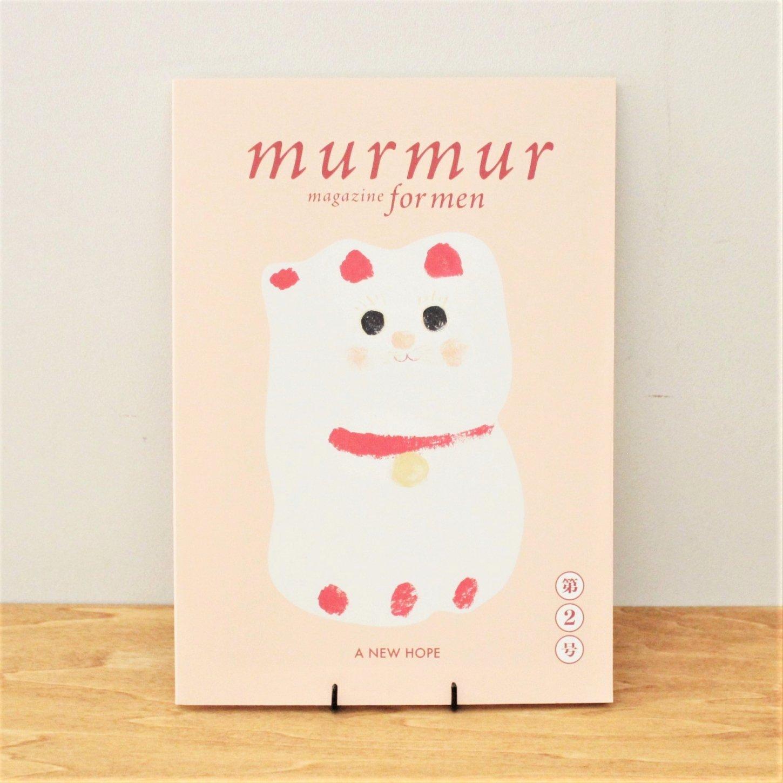 エムエムブックス / murmur magazine for men 第2号