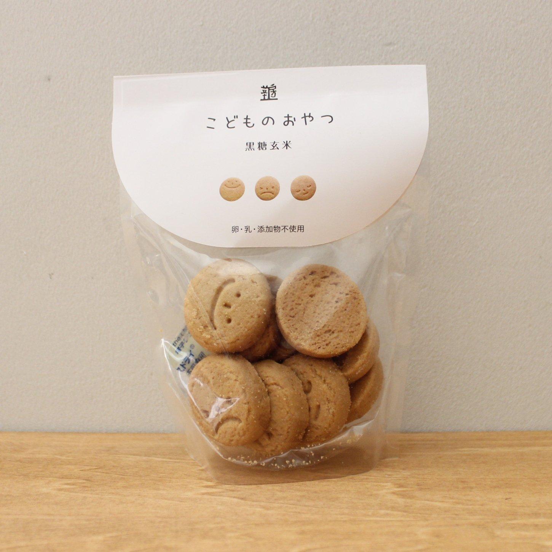 茎工房|黒糖玄米クッキー