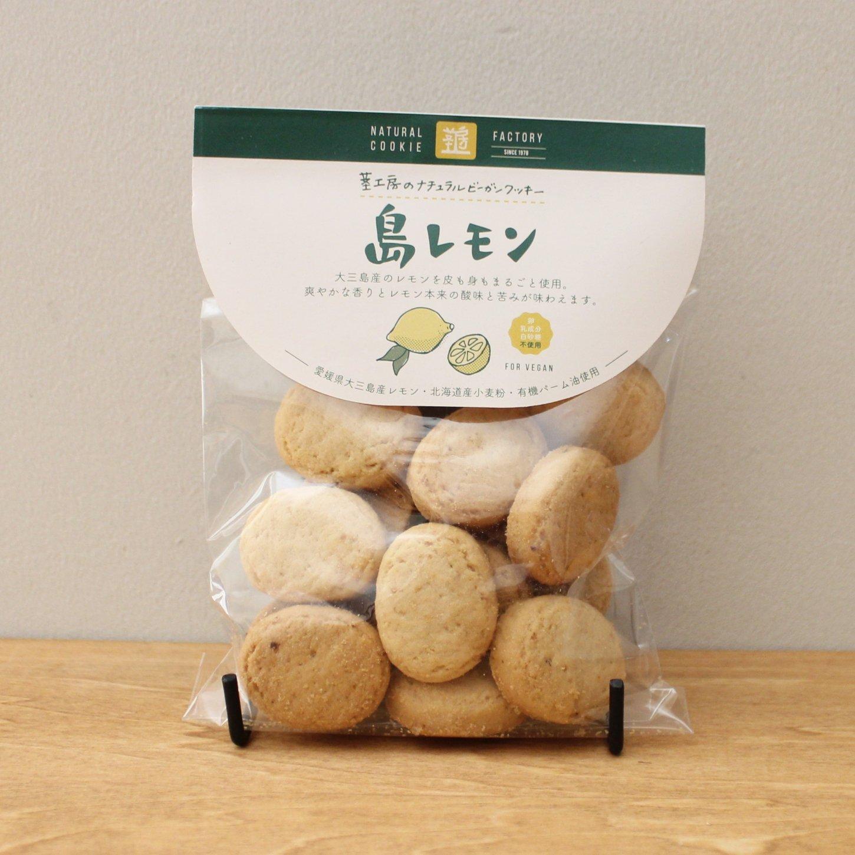 茎工房|島レモンクッキー