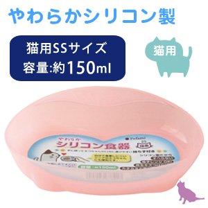 猫用 PFやわらかシリコン食器猫用