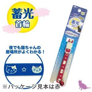 猫用 NMナイトキャット蓄光猫首輪