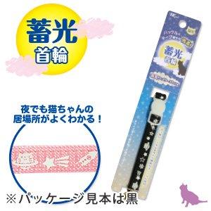 猫用 NMナイトロケット蓄光猫首輪 19cm〜31cm