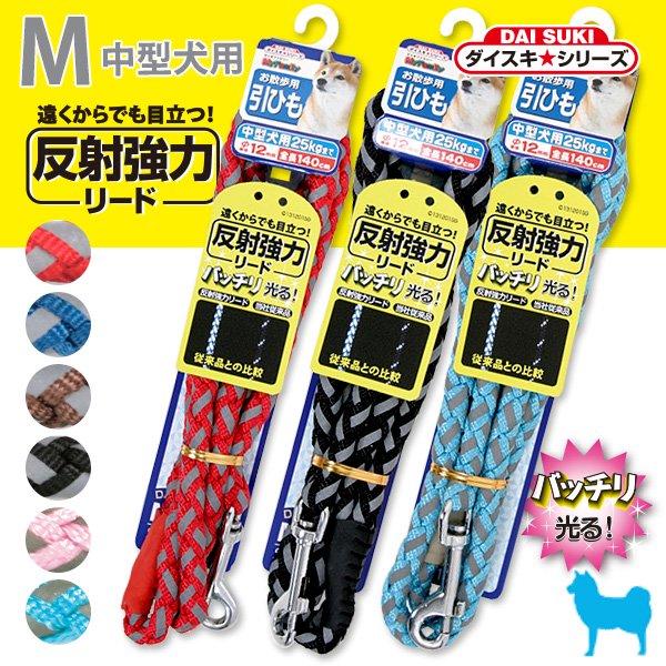 犬用 リード 引き紐 ダイスキ反射強力リード