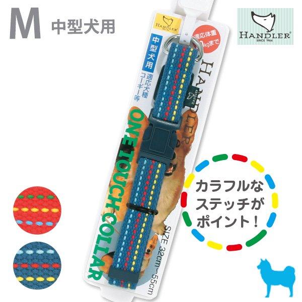 犬用 首輪 HDステッチワンタッチカラー