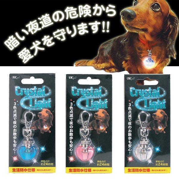 お散歩用ライト クリスタルライト01 (全犬種用)