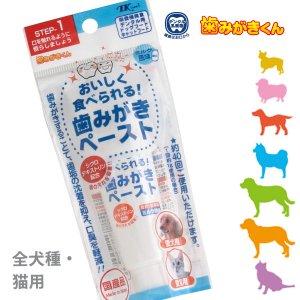 犬・猫用 歯みがき・デンタルケア