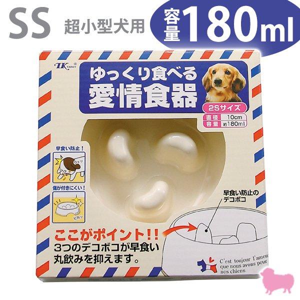[ターキー] ゆっくり食べる 愛情食器10cm