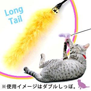 猫用 ねこモテ 猫じゃらし(ロングしっぽ)