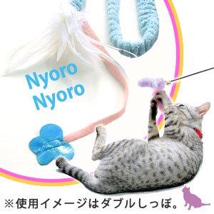 猫用  ねこモテ 猫じゃらし(ニョロニョロ)